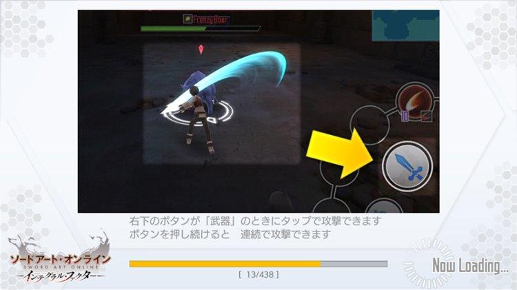 ゲームデータのダウンロード画面