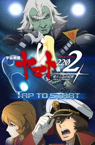 宇宙戦艦ヤマト2202 戦士たちの記憶 -ヒーローズレコード-(ヒロレコ)
