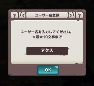 ユーザー名入力画面