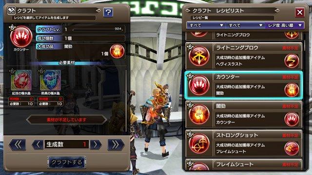 ☆5アビリティ「カウンター」