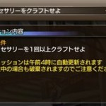 【FFEXF】アクセサリーをクラフトせよのクリア方法【ミッション】