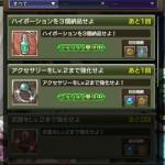 【FFEXF】ハイポーションの納品方法【ミッション】