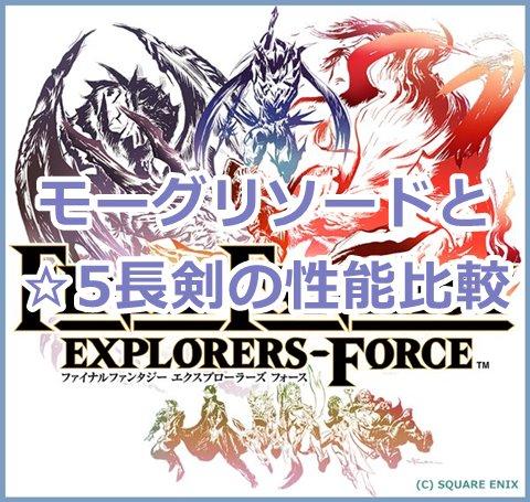 【FFEXF】モーグリソードと☆5長剣の性能比較