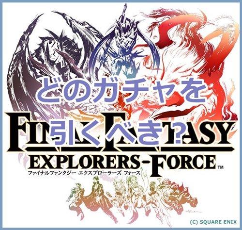 【FFEXF】リセマラでどのガチャを引くべき?おすすめは武器・防具ガチャ