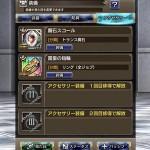 【FFEXF】召喚獣からドロップ入手できる星5アクセサリーの性能