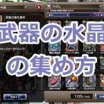 【FFEXF】武器の水晶を手っ取り早く集める方法【強化】
