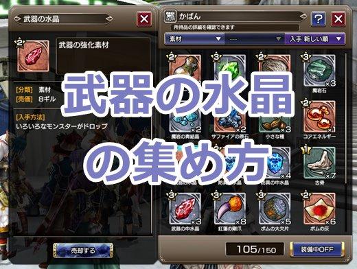 【FFEXF】武器の水晶の集め方