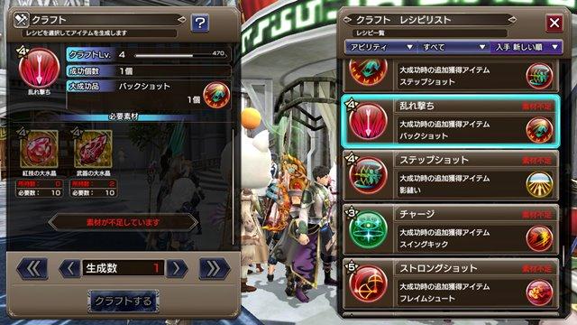 ☆4アビリティの必要素材「紅技の大水晶×10、武器の大水晶×10個」