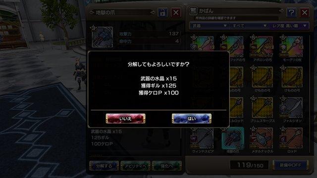 ☆3武器を分解
