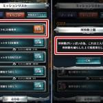 【ラスクラ】ミッションリストの青ソウル1万受け取り画面