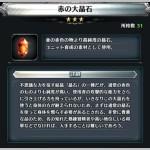 【ラスクラ】赤の大晶石を効率よく集められるクエストまとめ