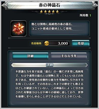 【ラスクラ】赤の神晶石を入手できる場所【赤ウニ】