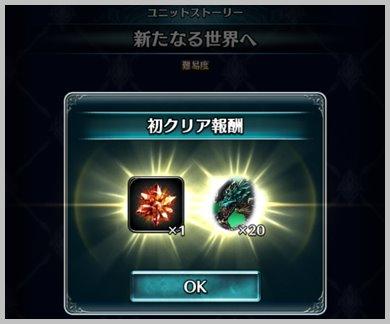 ヴァザードのユニットストーリー4つ目の初クリア報酬
