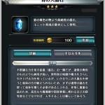 【ラスクラ】青の大晶石を効率よく入手できる場所