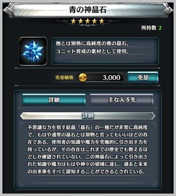【ラスクラ】青の神晶石を入手できる場所【青ウニ】
