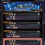 【ラスクラ】水曜超級アークデーモン戦攻略!MP切れに要注意