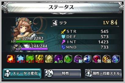 リラの最大HP2282