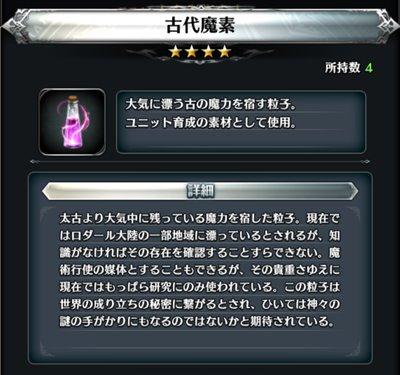 【ラスクラ】古代魔素が入手しやすいオススメの周回場所【限凸素材】