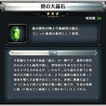 【ラスクラ】碧の大晶石を集めやすいクエスト【緑の大晶石】