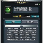 【ラスクラ】碧の神晶石を入手できる場所【緑ウニ】