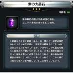 【ラスクラ】紫の大晶石が出やすい場所まとめ