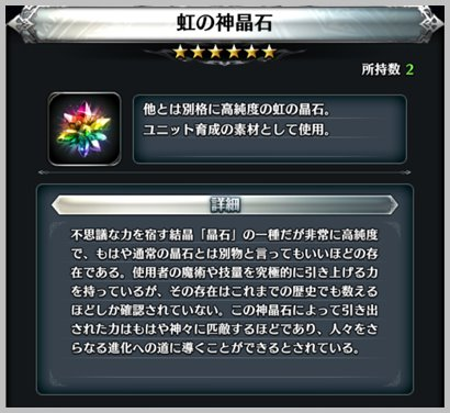 【ラスクラ】虹の神晶石を入手できる場所【虹ウニ】
