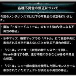 【ラスクラ】トルネードストーム弱体化でどう変わったかを検証!