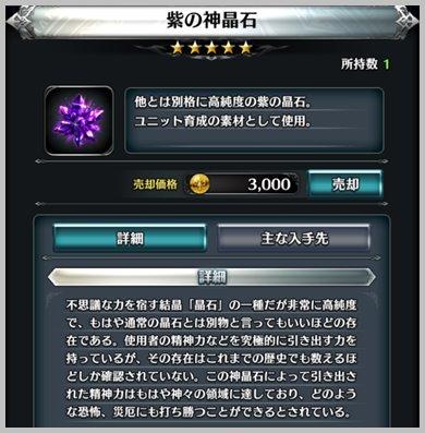 【ラスクラ】紫の神晶石の入手先一覧【紫ウニ】