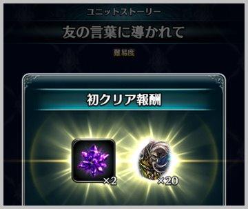 グラバインのユニットストーリー5つ目で紫の神晶石x2が入手可能