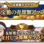 【グラクロ】7月下旬の神イベ紹介!宝箱売却額アップや寄付イベントが来る!