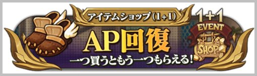 AP回復1+1イベント