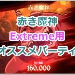 【グラクロ】赤き魔神Extremeも楽々クリア!?殲滅戦用オススメパーティを紹介