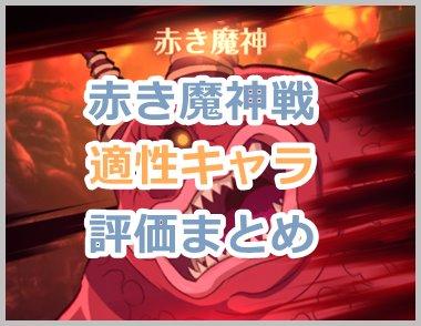 【グラクロ】赤き魔神(殲滅戦)での適正キャラ評価まとめ!