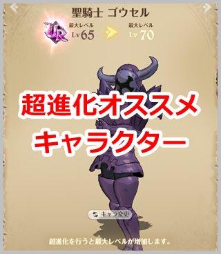 【グラクロ】優先的に超進化させておきたいオススメキャラ!