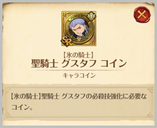 【氷の騎士】聖騎士グスタフ キャラコイン