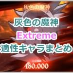 【グラクロ】灰色の魔神Extremeの適正キャラまとめ【殲滅戦】