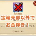 【グラクロ】宝箱売却以外でお金稼ぎ!
