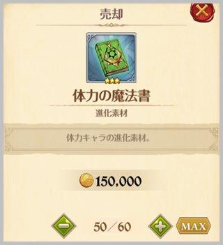 体力の魔法書の売値(50個纏め売りで15万ゴールド)