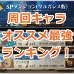 【グラクロ】周回キャラのオススメ最強ランキングTOP5!