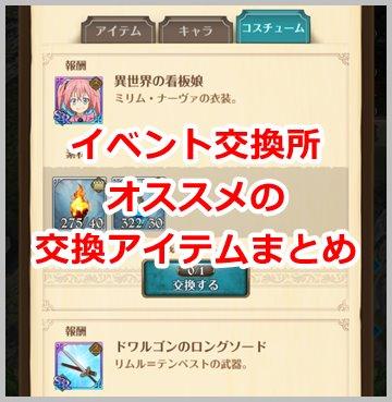 【グラクロ】イベント交換所オススメの交換アイテムまとめ