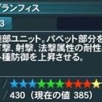 アーム/ダランフィス