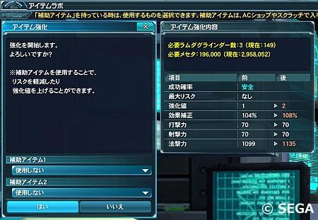 ☆13武器強化画面