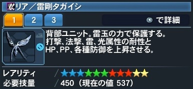 リア/雷剛タガイシ