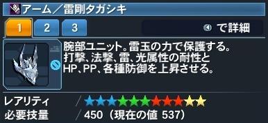 アーム/雷剛タガシキ