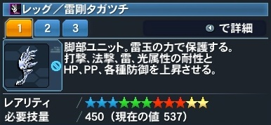 レッグ/雷剛タガツチ