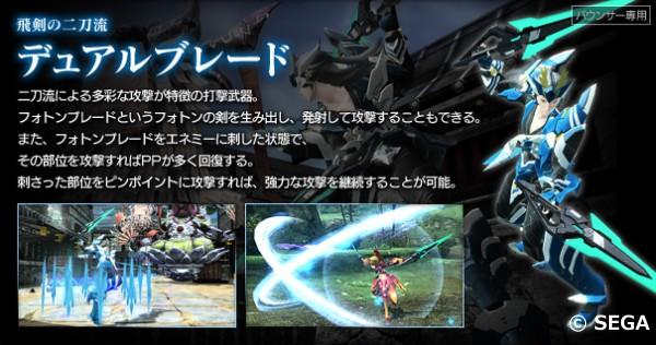 デュアルブレード武器【DB・飛翔剣】