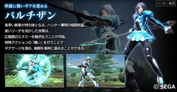パルチザン武器【長槍】
