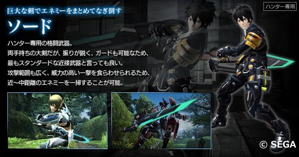 ソード(大剣)武器