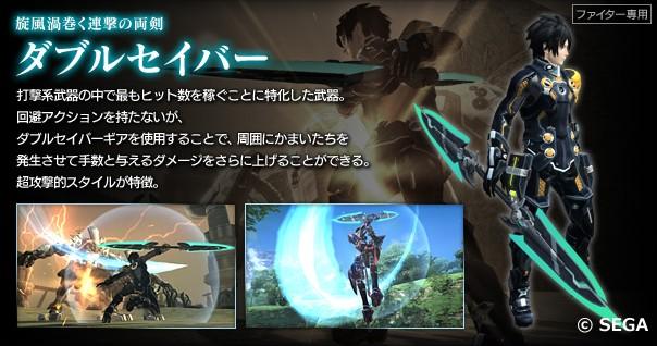 ダブルセイバー(DS・両剣)武器
