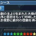 ★13ゼイネシス武器